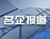 """""""铜""""心""""铜""""力丨富通昭和线缆有限公司助力第十六届中国国际铜产业链峰会!"""