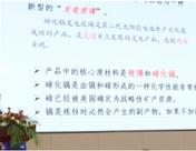 【小金属峰会】潘锦功:碲 化镉产业受国家重点扶持 未来将引领绿色建材