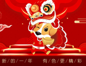 SMM祝大家新春快乐!