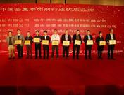 【铜铝峰会】2017年度中国铝合金添加剂优质品牌十强诞生