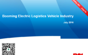 Booming Electric Logistics Vehicle Industry - Biweekly 001