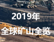 【矿山报告】淡水河谷:计划在2020年和2021年分别恢复1500万吨和2500万吨产能