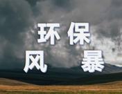 """唐山集中开展""""零点""""行动 7-14日严查环保加严管控落实情况"""