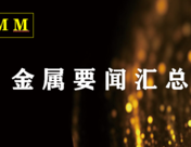 【SMM今日要闻】李克强谈大宗商品保供稳价工作*离岸人民币创三年新高*有色涨跌互现