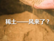 【SMM专题】稀土行情持续火热 相关企业上半年业绩一览