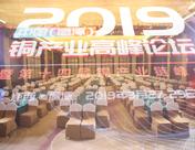 【铜峰会直播】聚焦铜终端消费及铜技术发展新趋势