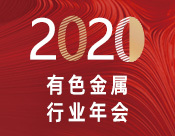 【SMM年会】SMM预计:2020年铜精矿市场供应短缺 2021年趋于平衡