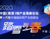 【聚焦】铜峰会将于上海重磅登场 这些企业已报名!(附部分参会名单)