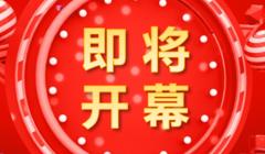 【今日隆重召开!】2021第十六届中国国际铜产业链峰会通知