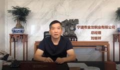 【贺】宁波市金龙铜业总经理刘继祥祝贺SMM成立20周年