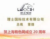 【贺】理士国际技术有限公司祝贺SMM成立20周年