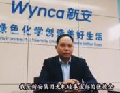 【贺】浙江新安化工集团股份有限公司祝贺SMM成立20周年