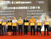【SMM电工峰会】2018年度全国铜排加工企业十强名单揭晓!