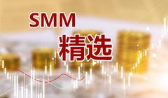 【金属周末要闻】金属市场基本面最新调研出炉*SMM周报精选一览