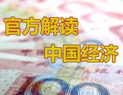 财政部:前10月实现减税降费近2万亿元 预计全年超过2万亿元
