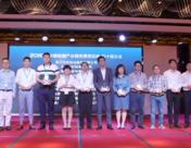 【峰会】2018年度中国钴锂产业链优质供应商颁奖典礼