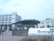 锂电万里行江西篇--第五站江西赣锋锂业股份有限公司