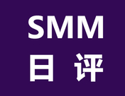 【SMM日评】黑色多数上涨 铁矿石涨逾2% 有色多数收跌