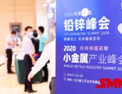 2020年小金属产业峰会圆满落幕 行业发展、行情预测尽在其中!