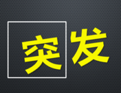 """【突发】美商务部将中芯国际等公司纳入""""实体清单"""""""