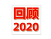 2020年铝行业回顾 | 企业利润上升 氧化铝产能天花板形成 再生铝在建及投产产能超330万吨