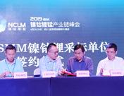 【签约仪式】SMM与35家镍钴锂采标单位进行签约