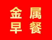 【SMM金属早餐】金属普跌沪铅四日最大跌幅达5%*大咖谈:原材料上涨对铝产业链影响