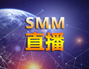重磅丨SMM中文在线转播,2021年LME伦敦金属周研讨会