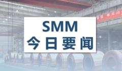 【SMM晚间要闻】有色普涨 沪镍大涨4.27%*钢企减产扩大 铁矿三连跌