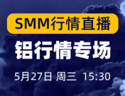 【SMM干货】原铝代废铝走多远?新标即将落地下半年或存变数