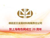 【贺】德昌亚王金属材料有限责任公司祝贺SMM成立20周年