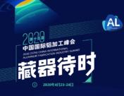"""【聚焦】参会企业持续""""加码"""" 畅享中国第十五届铝加工峰会新""""铝""""程"""