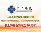 【贺】江苏上上电缆集团有限公司祝贺SMM成立20周年