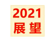 【观点汇】2020金融市场普遍大涨 2021能否续燃?机构、大佬观点全览
