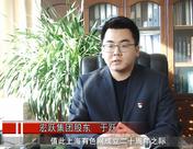 【贺】宏跃集团祝贺SMM成立20周年