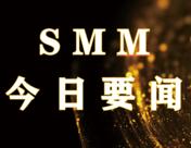 【SMM今日要闻】SMM铝峰会直播内容一览*金属全线下跌*电解铝顺畅去库