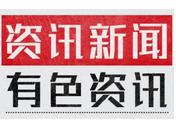 【会议专题】璀璨中国锦绣山河  这些城市将迎有色盛会!