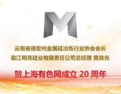 【贺】云南省德宏州金属硅冶炼行业协会祝贺SMM成立20周年