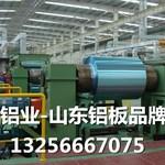 山东泰格铝业 花纹铝板厂家 压花铝板生产厂家 防滑铝合金板