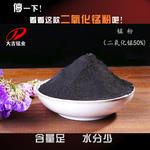 有色金屬鋅冶煉二氧化錳粉50%含量200目
