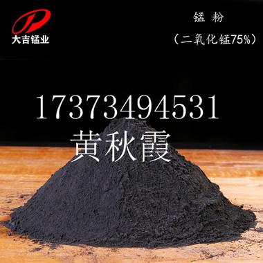 生产厂家现货供应锰粉 天然锰粉  陶瓷釉料锰粉