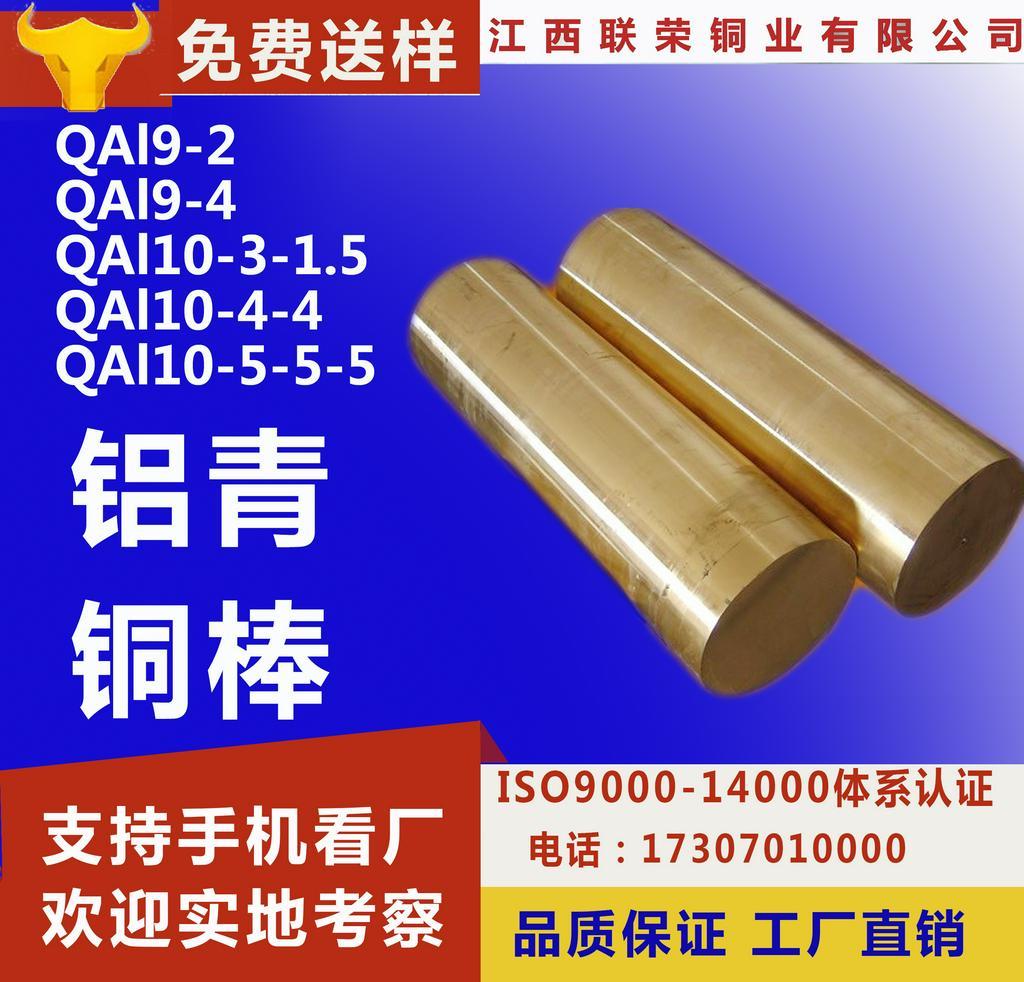 厂家直销优质20mmQAI10-3-1.5/10-4-4/10-5-5铝青铜棒 青铜棒
