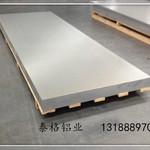 连云港6063合金铝板厂家价格