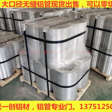 无缝铝管 锻造铝合金管 6061T6超大铝管  6063大铝管 现货批发 零切