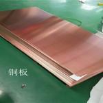 0.5紫铜板0.6 -20mm紫铜板