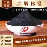 二氧化锰源头厂家 二氧化锰粉陶瓷玻璃色釉料75%含量200目锰粉