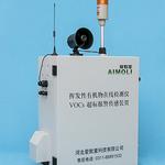 河北爱默里厂家生产彩屏VOC气体报警器