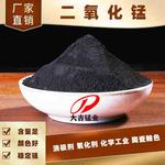 湖南大吉厂家供应天然二氧化锰65%含量 辽宁陶瓷玻璃着色锰粉陶瓷釉料