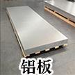 采购5083h111 铝板