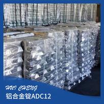 长期供应铝合金锭ADC12